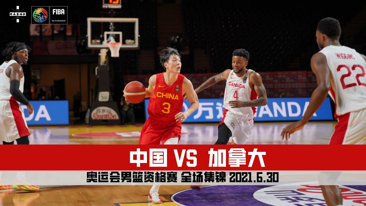 Olympic Men's Basketball Qualifying Tournament | China VS Canada | Full Game Highlight | 2021.6.30