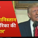 Afghanistan से अमरीकी सेना के हटने पर क्या बोले Donald Trump? |  Taliban Latest News