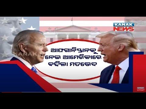 Special News: Trump Blames Joe Biden For Afghan Crisis