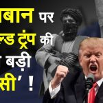 Taliban की तबाही देख लोग Donald Trump को वापस बुला रहे हैं ! | Afghanistan Live Updates | Joe Biden