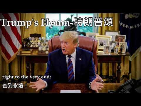 Trump's hymn-特朗普頌